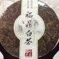 收藏送礼l福鼎白茶6斤大饼 高山贡眉大茶饼 2015年白茶收藏饼