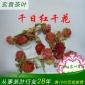 长期特价 批发美容养颜散装茶叶 500g起优质花草茶-千日红