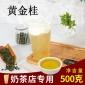 厂家直销黄金桂乌龙茶500g浓香型茶叶水果茶新茶奶茶店原材料批发